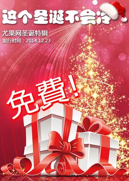 [F004]尤果网圣诞合辑