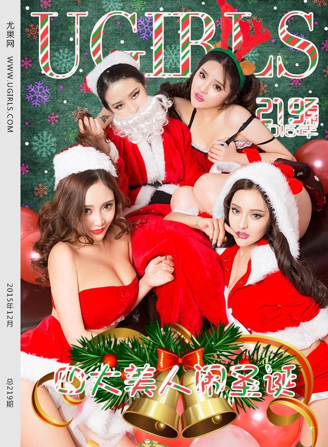 四大美人闹圣诞
