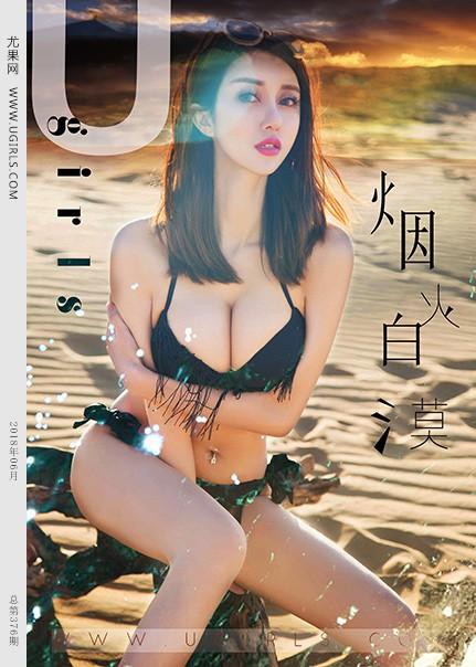 [U376]田梓茵